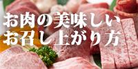 お肉のおいしいお召し上がり方