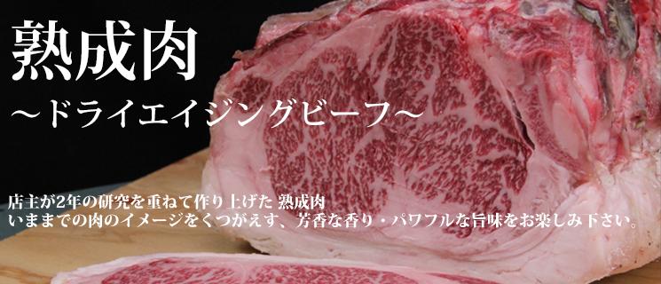 熟成肉 ~ドライエイジングビーフ~ 店主が2年の研究を重ねて作り上げた約50日間の熟成肉 いままでの肉のイメージをくつがえす、芳香な香り・パワフルな旨味をお楽しみ下さい。