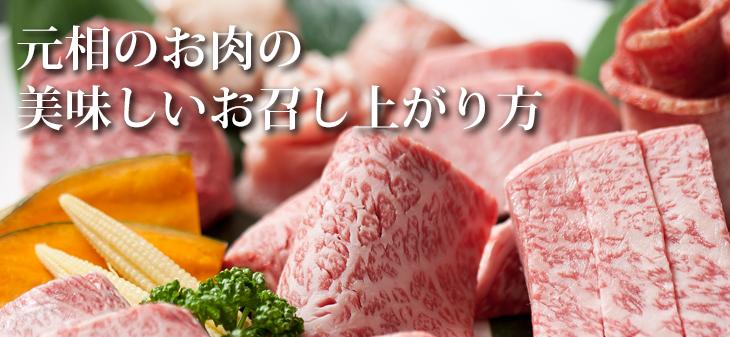 元相のお肉の美味しいお召し上がり方